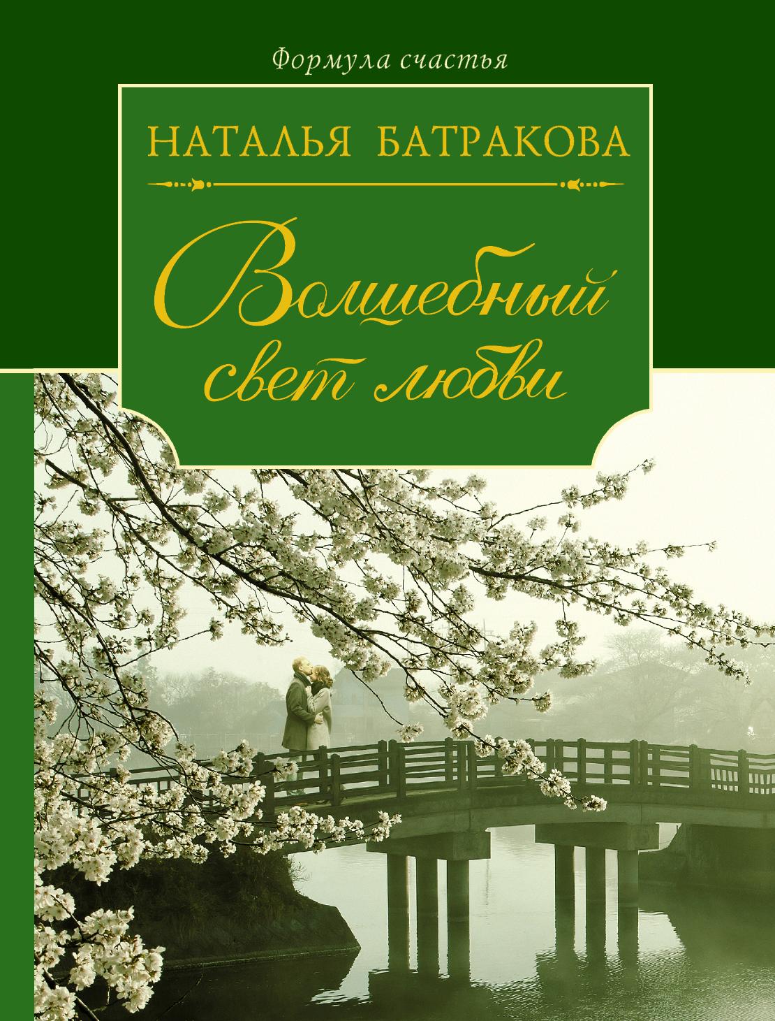 Наталья Батракова Волшебный свет любви