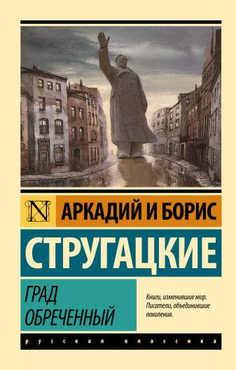 Аркадий Стругацкий, Борис Стругацкий - Град обреченный обложка книги