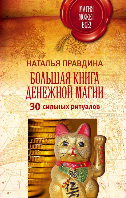 Большая книга денежной магии. 30 сильных ритуалов - фото 1