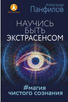 Александр Панфилов - Научись быть экстрасенсом. #Магия чистого сознания' обложка книги