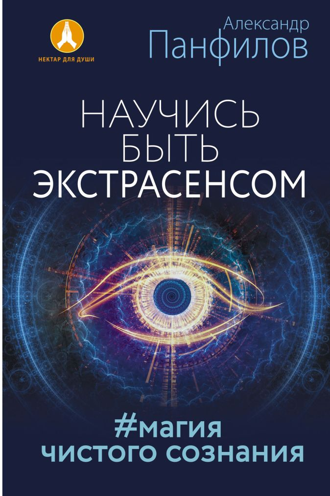 Научись быть экстрасенсом. #Магия чистого сознания Александр Панфилов