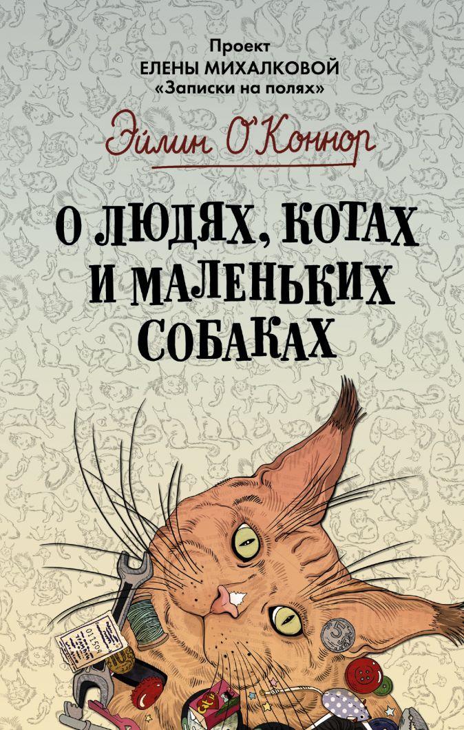 Эйлин О'Коннор - О людях, котах и маленьких собаках обложка книги