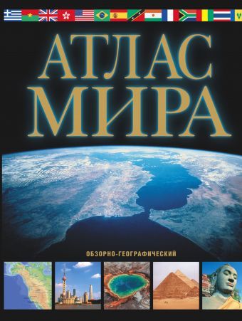 Атлас мира. Обзорно-географический (черн.) .