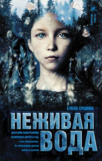 Елена Ершова - Неживая вода обложка книги