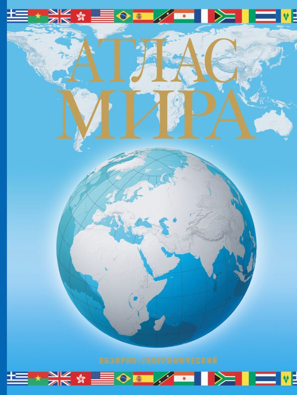 Атлас мира. Обзорно-географический (голуб.) .