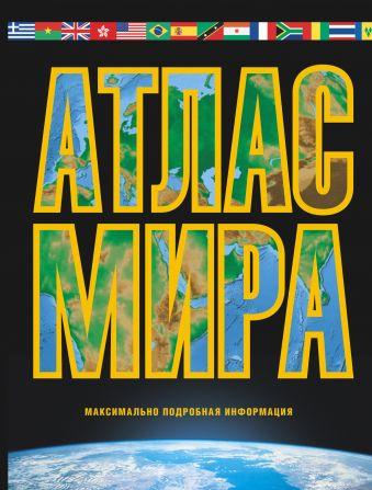 Атлас мира. Максимально подробная информация (чёрн.) .