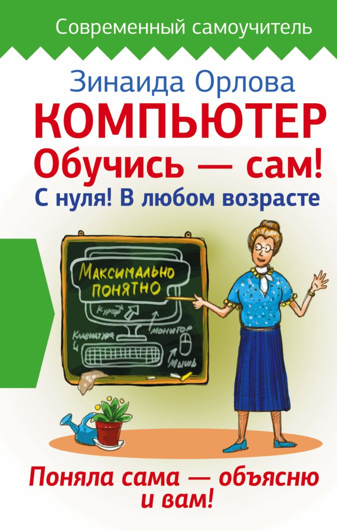 Зинаида Орлова - Компьютер. Обучись - сам! С нуля! В любом возрасте обложка книги