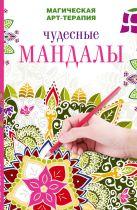 Вознесенская В., Богданова Ж. - Чудесные мандалы' обложка книги