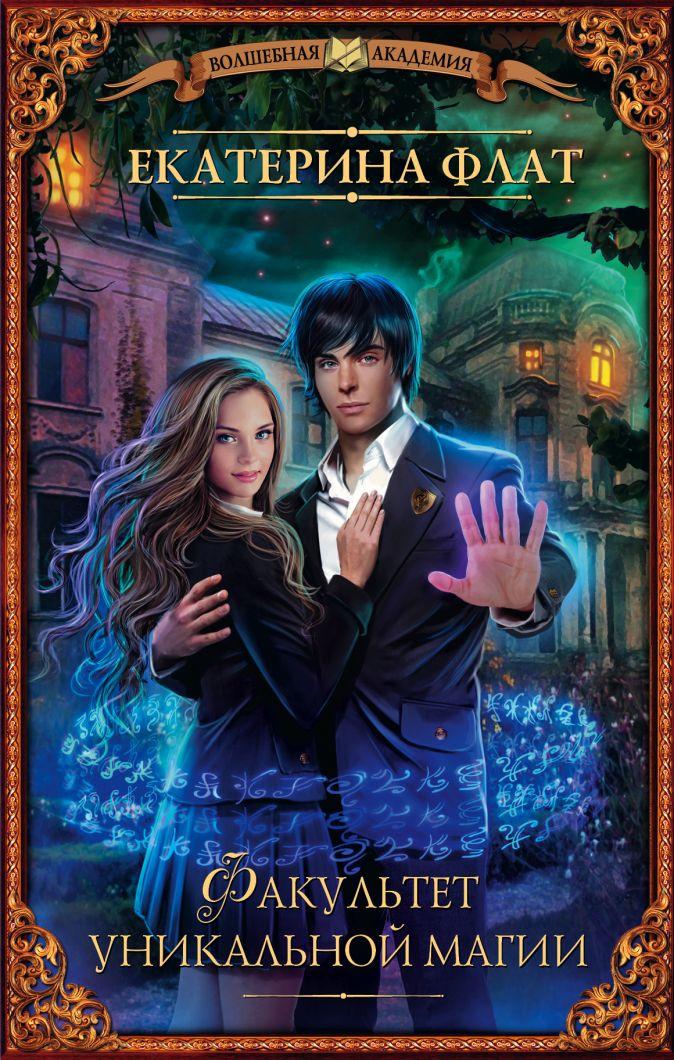 Екатерина Флат - Факультет уникальной магии обложка книги