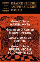 О'Хара Дж., Фолкнер У., О'Коннор Ф. - Классический американский роман' обложка книги
