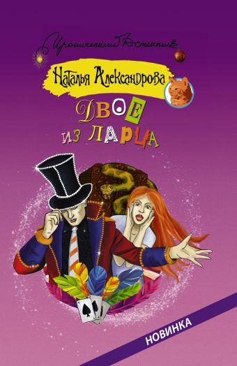 Двое из ларца Александрова Наталья