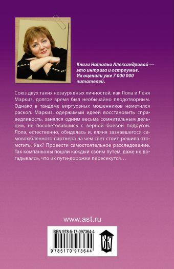 Двое из ларца Наталья Александрова