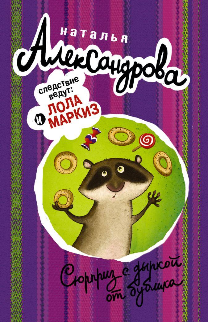 Наталья Александрова - Сюрприз с дыркой от бублика обложка книги