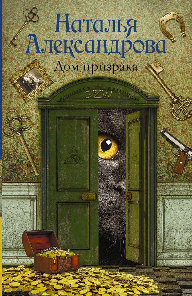 Наталья Александрова - Дом призрака обложка книги