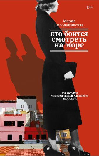 Мария Голованивская - Кто боится смотреть на море обложка книги