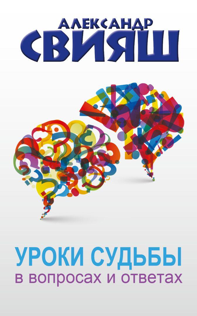Александр Свияш - Уроки судьбы в вопросах и ответах обложка книги