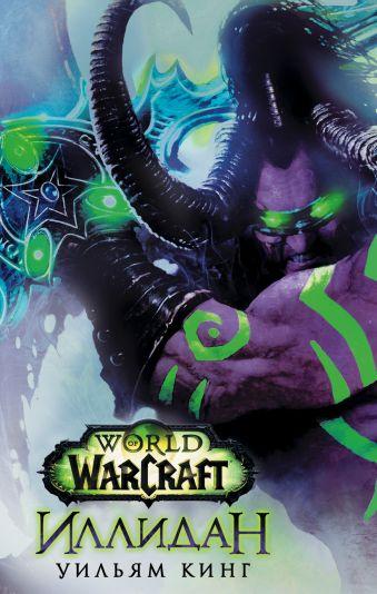 World of Warcraft. Иллидан Кинг Уильям