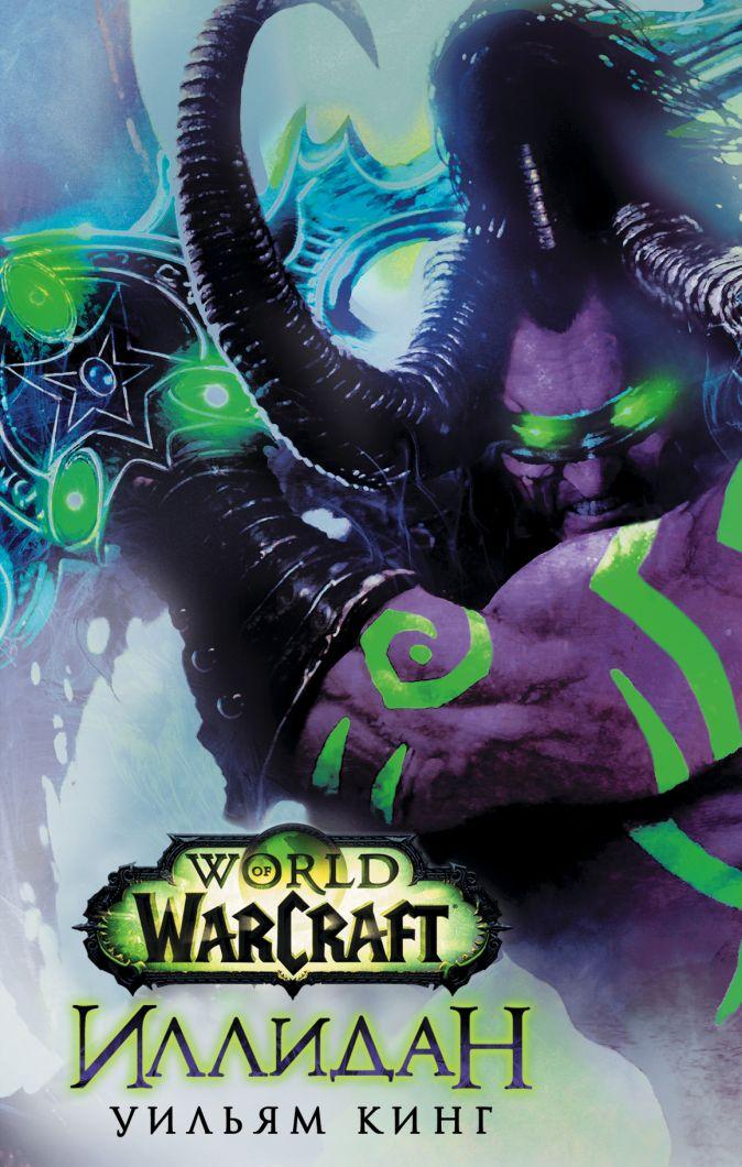 World of Warcraft. Иллидан Уильям Кинг
