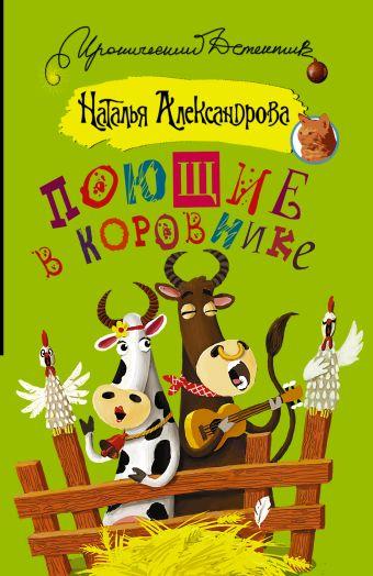 Поющие в коровнике Наталья Александрова