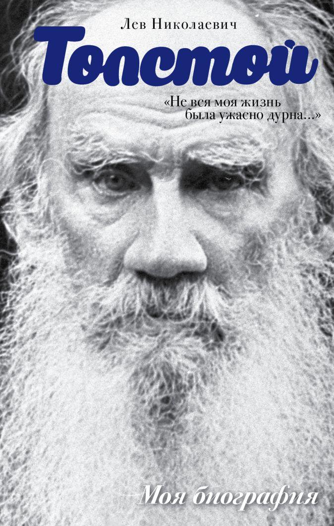 Толстой Л.Н. - Лев Толстой. Не вся моя жизнь была ужасно дурна обложка книги