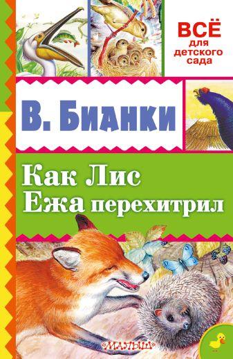 Бианки В.В. - Как Лис Ежа перехитрил обложка книги
