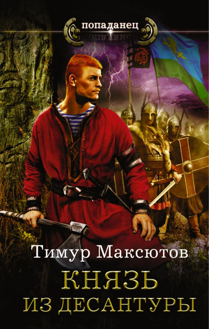 Тимур Максютов - Князь из десантуры обложка книги
