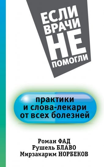 Практики и слова-лекари от всех болезней Норбеков М.С., Фад Р., Блаво Р.