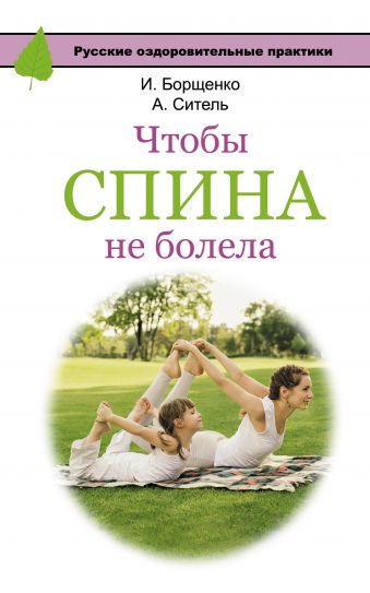 Чтобы спина не болела Ситель А.Б., Борщенко И. А.