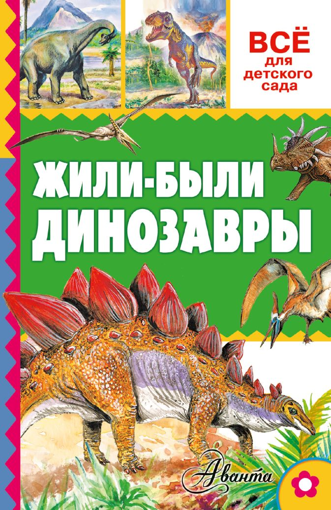 Тихонов А.В. - Жили-были динозавры обложка книги