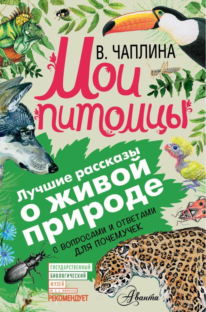 Чаплина В.В. - Мои питомцы обложка книги