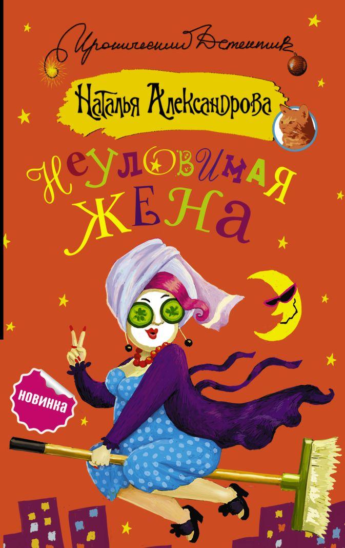 Наталья Александрова - Неуловимая жена обложка книги