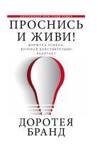 Бранд Д. - Проснись и живи!' обложка книги