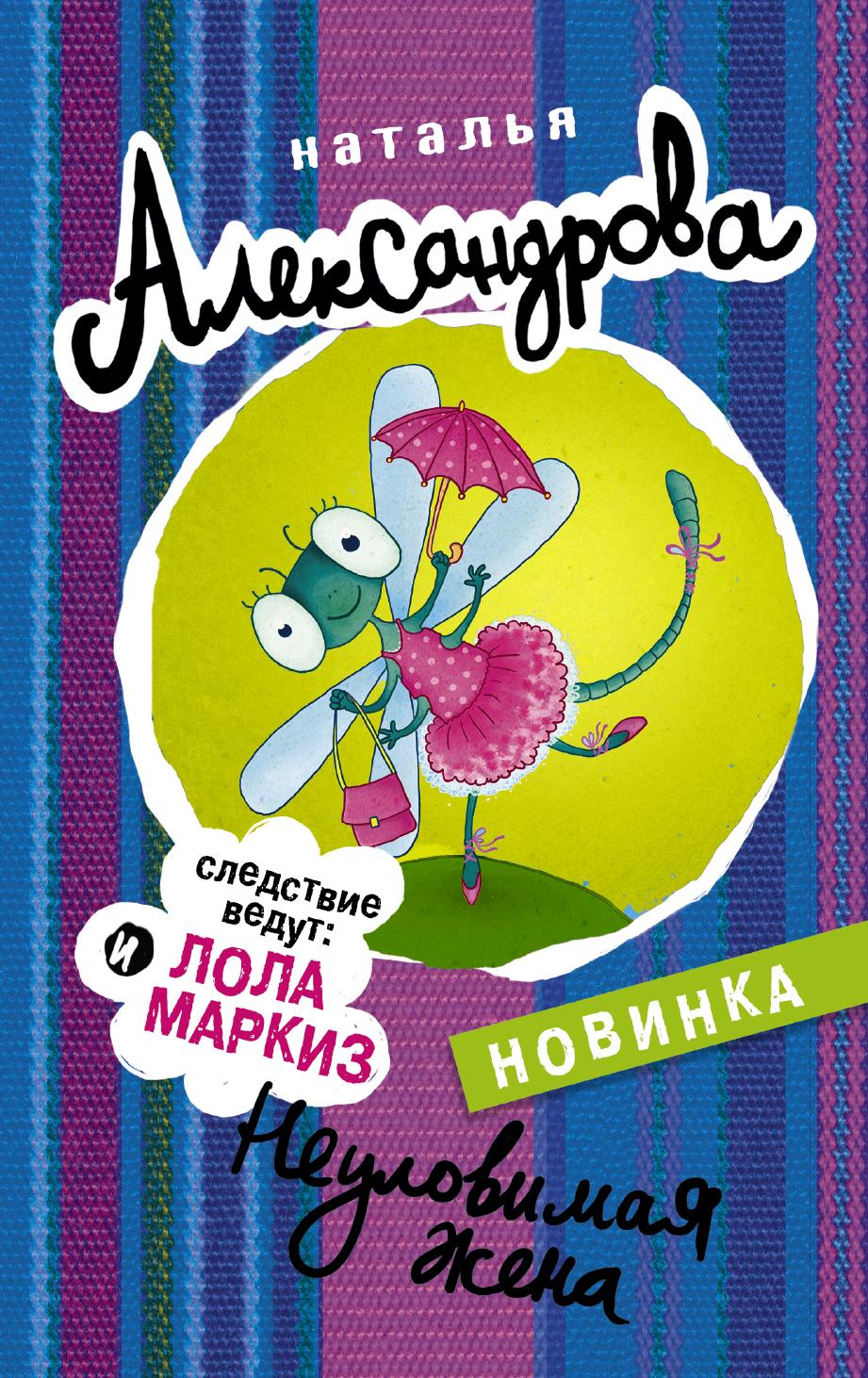 Наталья Александрова Неуловимая жена
