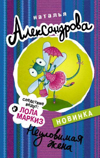 Неуловимая жена Наталья Александрова