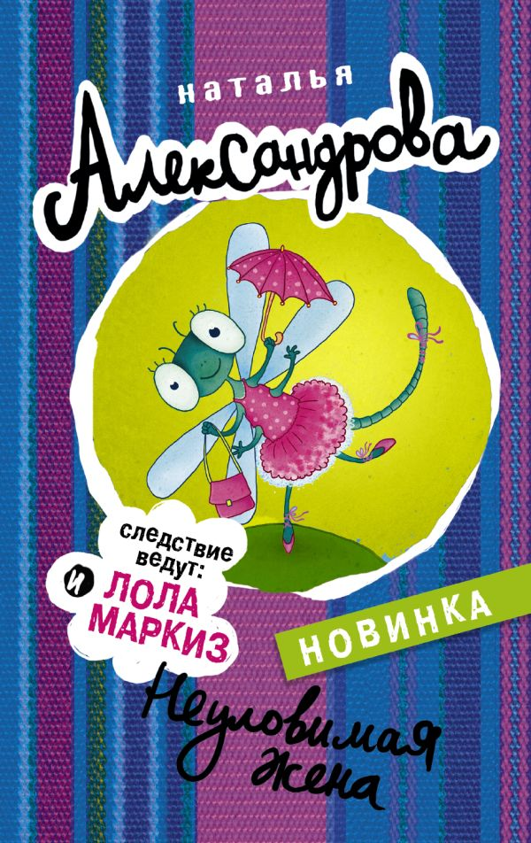Неуловимая жена Александрова Наталья