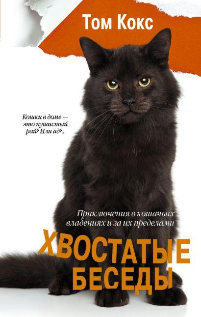 Хвостатые беседы. Приключения в кошачьих владениях и за их пределами - фото 1