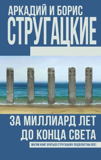Аркадий и Борис Стругацкие - За миллиард лет до конца света обложка книги