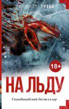 Гребе К. - На льду' обложка книги