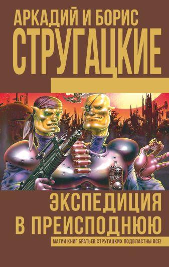 Аркадий и Борис Стругацкие - Экспедиция в преисподнюю обложка книги