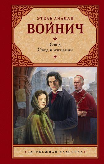 Этель Лилиан Войнич - Овод. Овод в изгнании обложка книги