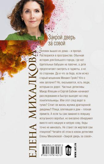 Закрой дверь за совой Елена Михалкова