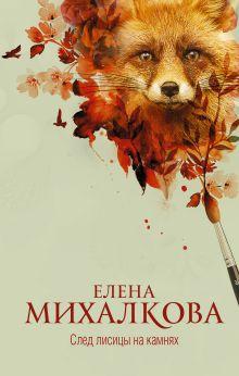 Новый настоящий детектив Елены Михалковой