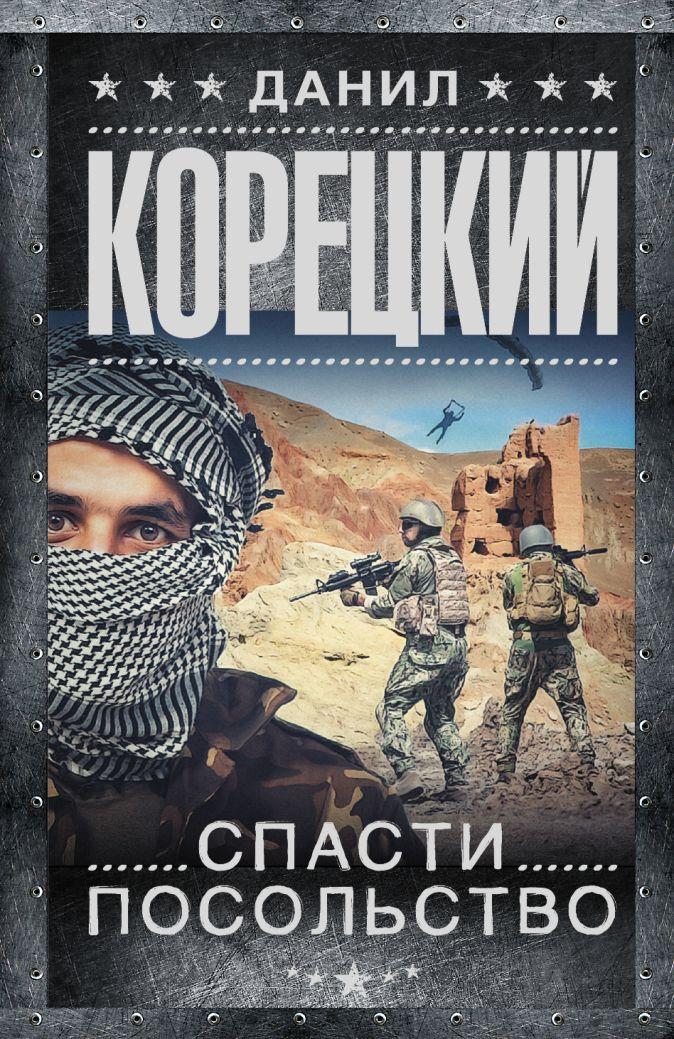 Данил Корецкий - Спасти посольство обложка книги