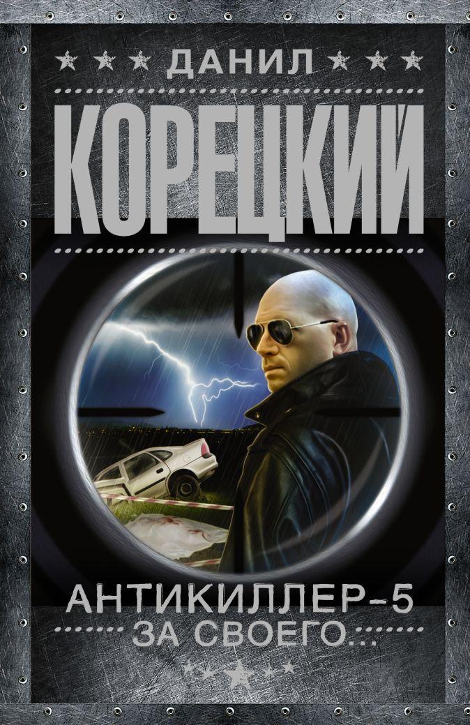 Данил Корецкий - Антикиллер-5 За своего обложка книги