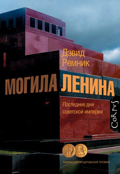 Могила Ленина - фото 1