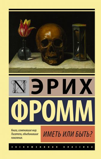Эрих Фромм - Иметь или быть? обложка книги
