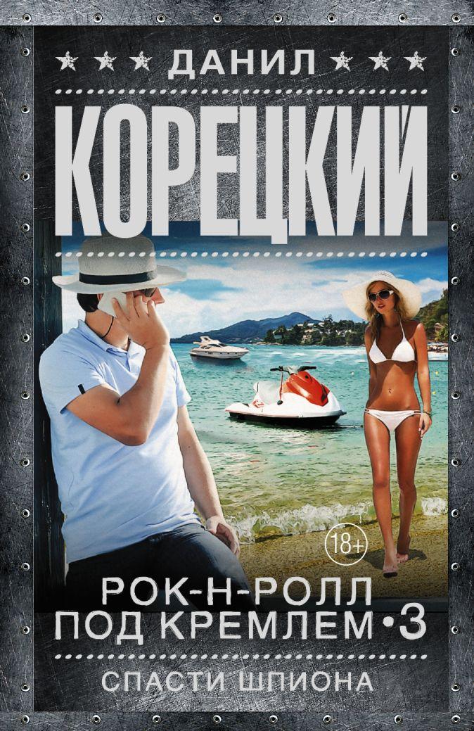 Данил Корецкий - Спасти шпиона обложка книги
