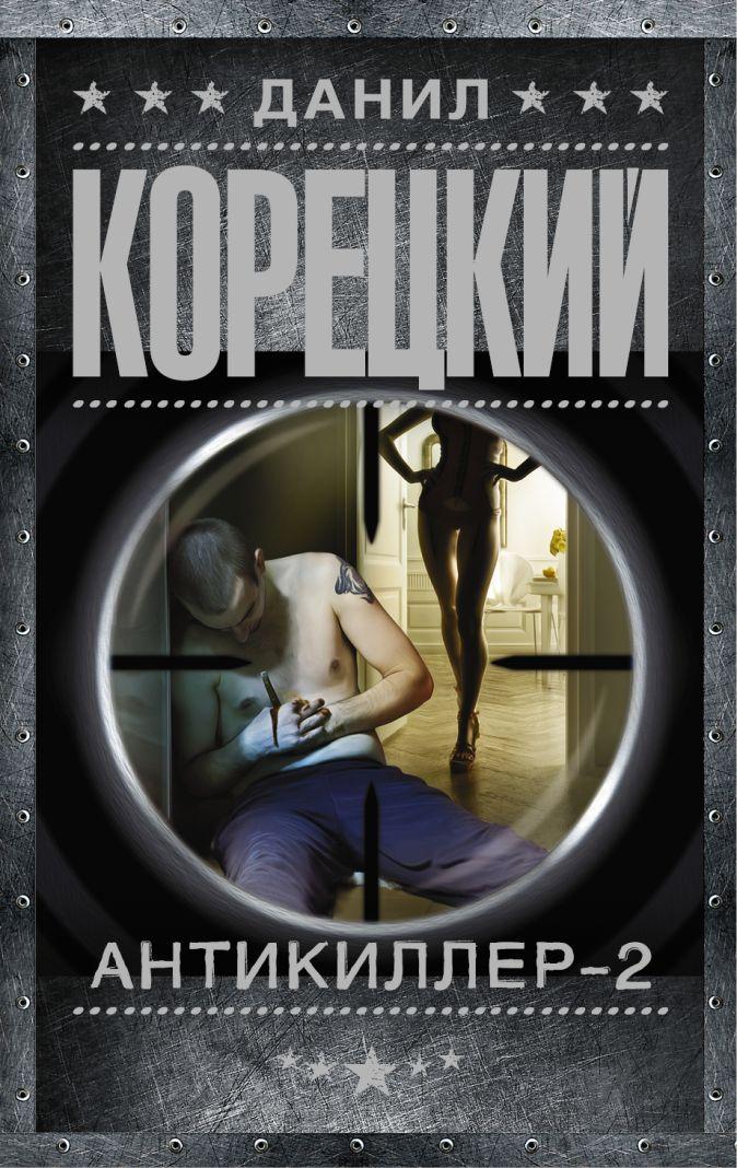 Данил Корецкий - Антикиллер-2 обложка книги