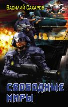 Сахаров В.И. - Свободные миры' обложка книги