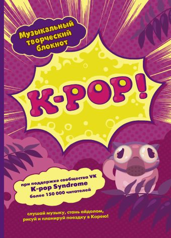 K-POP! Музыкальный творческий блокнот